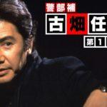 古畑任三郎(第1シリーズ)ドラマ動画を無料視聴。pandora/dailymotionは?