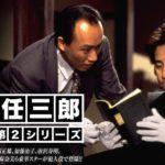 古畑任三郎(第2シリーズ)ドラマ動画を無料視聴。pandora/dailymotionは?