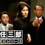 古畑任三郎(第3シリーズ)ドラマ動画を無料視聴。pandora/dailymotionは?