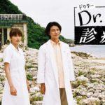 Dr.コトー診療所ドラマ動画を無料視聴。pandora/dailymotionは?