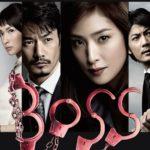 BOSS2ドラマ動画を無料視聴。pandora/dailymotionは?