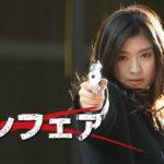 アンフェアドラマ動画を無料視聴。pandora/dailymotionは?