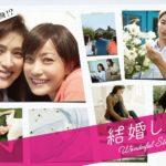 結婚しないドラマ動画を無料視聴。pandora/dailymotionは?