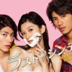 ラストシンデレラドラマ動画を無料視聴。pandora/dailymotionは?