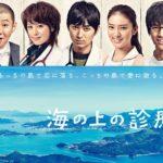 海の上の診療所ドラマ動画を無料視聴。pandora/dailymotionは?