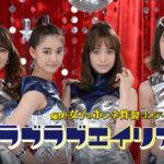 ラブラブエイリアン2ドラマ動画を無料視聴。pandora/dailymotionは?