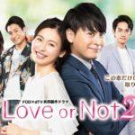 Love or Not2ドラマ動画を無料視聴。pandora/dailymotionは?