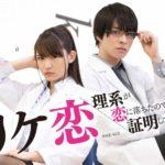 リケ恋ドラマ動画を無料視聴。pandora/dailymotionは?