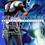 機動戦士ガンダムTwilight AXIS 2巻無料漫画をダウンロード。zip/rarは?