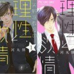 矢野准教授の理性と欲情 1巻/2巻 無料漫画 全巻ダウンロード
