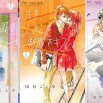 先生、ときどき制服でキス 1巻/2巻/3巻 無料漫画 全巻ダウンロード