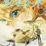 【最新刊】約束のネバーランド12巻無料漫画ダウンロード。zip/rar以外は?