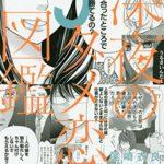 深夜のダメ恋図鑑5巻無料漫画ダウンロード。zip/rar以外は?