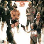 進撃の巨人29巻無料漫画ダウンロード。zip/rar以外は?