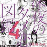 深夜のダメ恋図鑑4巻無料漫画ダウンロード。zip/rar以外は?