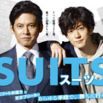 織田裕二ドラマ無料動画「SUITS/スーツ」を全話視聴!pandora/dailymotionは?