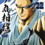 火ノ丸相撲22巻無料漫画をダウンロード。zip/rarは?