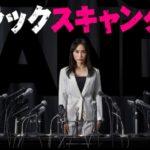 ブラックスキャンダル4話、5話山口紗弥加ドラマ無料動画!視聴率や感想も