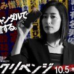 ブラックリベンジドラマ動画を無料視聴。pandora/dailymotionは?