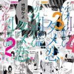 深夜のダメ恋図鑑 1巻/2巻/3巻/4巻/5巻 無料漫画 全巻ダウンロード