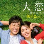 大恋愛ドラマ動画を無料視聴。pandora/dailymotionは?