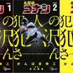 名探偵コナン 犯人の犯沢さん 1巻/2巻/3巻 無料漫画 zip無しで全巻読む方法