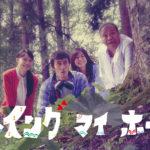 ゴーイング マイ ホームドラマ動画を無料視聴。pandora/dailymotionは?