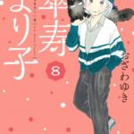 傘寿まり子8巻を無料で読む方法。zip/rarは?