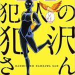 名探偵コナン 犯人の犯沢さん3巻無料漫画ダウンロード。zip/rar以外は?