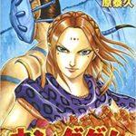 キングダム52巻無料漫画ダウンロード。zip/rar以外は?