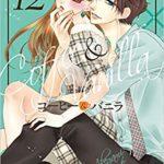 コーヒー&バニラ12巻漫画を無料で読める!zip/rar以外の方法
