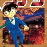 名探偵コナン95巻無料漫画ダウンロード。zip/rar以外は?