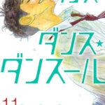 ダンス・ダンス・ダンスール11巻無料漫画ダウンロード。zip/rar以外は?