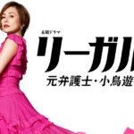 リーガルV4話、5話米倉涼子ドラマ無料動画!視聴率や感想も