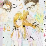 リビングの松永さん 1巻/2巻/3巻/4巻/5巻 無料漫画 ダウンロード