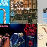 BLUE GIANT SUPREME 1巻/2巻/3巻/4巻/5巻/6巻 無料漫画 ダウンロード