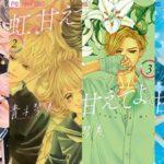 虹、甘えてよ。 1巻/2巻/3巻/4巻 無料漫画 ダウンロード