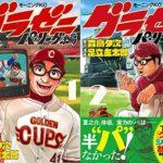 グラゼニ~パ・リーグ編~ 1巻/2巻 無料漫画 ダウンロード