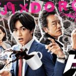 ドロ刑1話、2話ドラマ無料 中島健人動画!視聴率や感想も