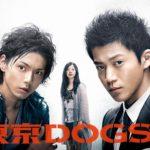 東京DOGSドラマ動画を無料視聴。pandora/dailymotionは?