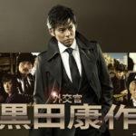 外交官 黒田康作ドラマ動画を無料視聴。pandora/dailymotionは?