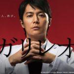 ガリレオ2ドラマ動画を無料視聴。pandora/dailymotionは?