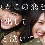 いつ恋ドラマ動画を無料視聴。pandora/dailymotionは?