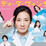 レディダヴィンチの診断ドラマ動画を無料視聴。pandora/dailymotionは?