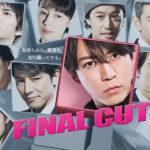 FINAL CUT(ファイナルカット)ドラマ動画を無料視聴。pandora/dailymotionは?