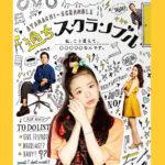 過ちスクランブルドラマ動画を無料視聴。pandora/dailymotionは?