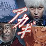 アカギドラマ動画を無料視聴。pandora/dailymotionは?