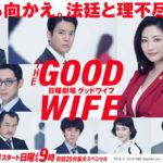 グッドワイフ(日本)ドラマ動画を無料視聴。pandora/dailymotionは?