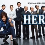 HERO(2014)ドラマ動画を無料視聴。pandora/dailymotionは?