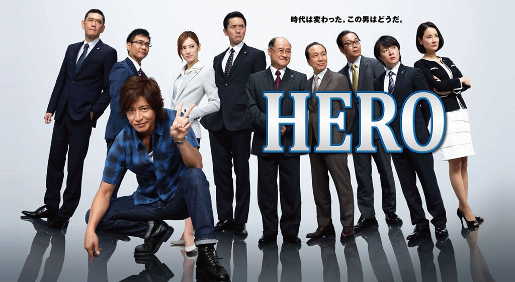 HERO(2014) 1話/2話/3話/4話/5話/6話/7話/8話/9話/10話/11話 無料動画 ...